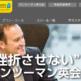 津田沼にある英会話スクール7校を徹底比較!【大人向け】安いのはどこ?おすすめは?
