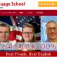 新浦安の英会話スクール4校を徹底比較!【大人向け】安いのはどこ?おすすめは?